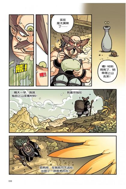 X探险特工队 寻龙历险系列 II 08:王之守墓者 • 半人马