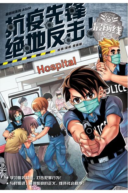 最前线系列 08:抗疫先锋绝地反击!