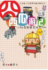 涂鸦日记 01:囧西瓜游记