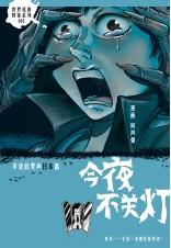 今夜不关灯 03:半夜的哭声 日本篇