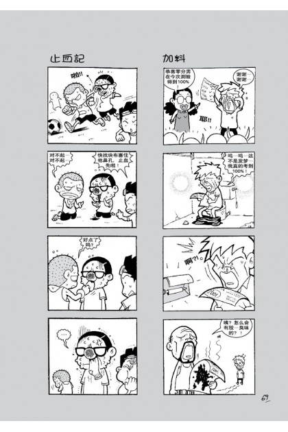 秀逗高校 02:恶搞篇