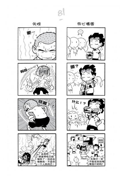 秀逗高校 03:一番篇