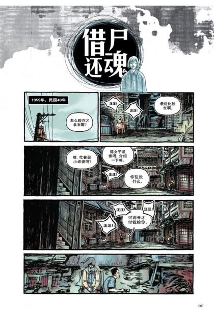 今夜不关灯 12:惊心夺魂 台湾篇