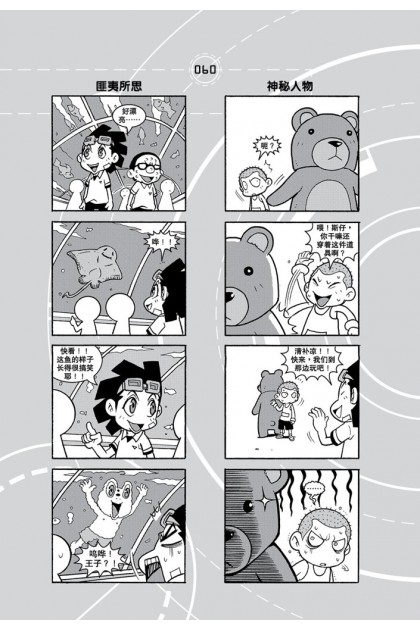 秀逗高校 06:情义篇
