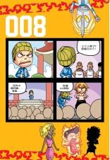 暴走!未成年 03