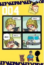暴走!未成年 04