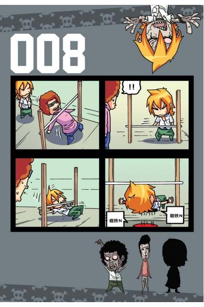 暴走!未成年 05