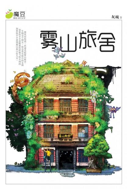魔豆流行文学 02:雾山旅舍