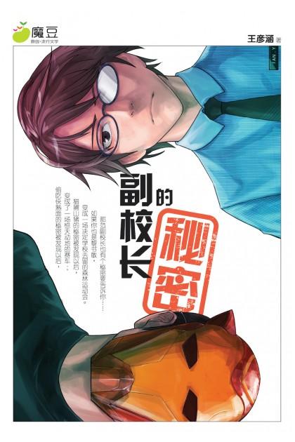 魔豆流行文学 04:副校长的秘密