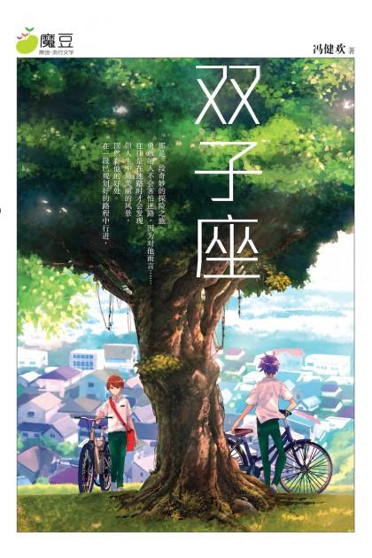 魔豆流行文学 05:双子座