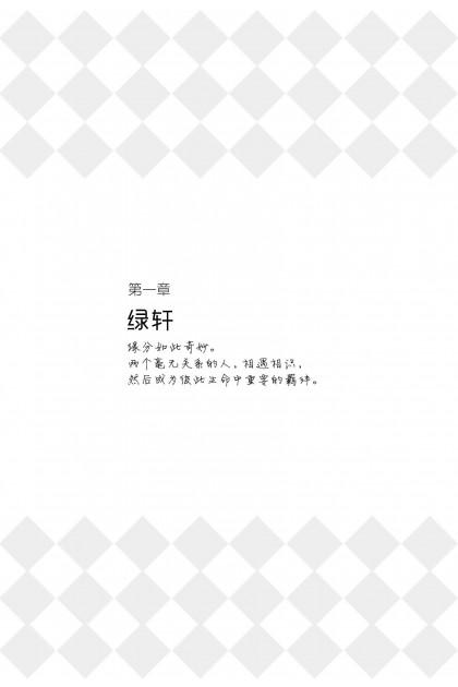 魔豆棉花糖 03:听,我的天使在唱歌