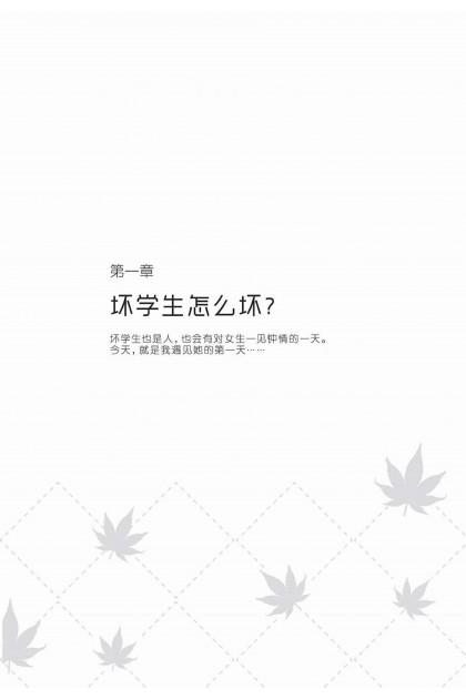 魔豆棉花糖 04:女孩,你叫什么名字?