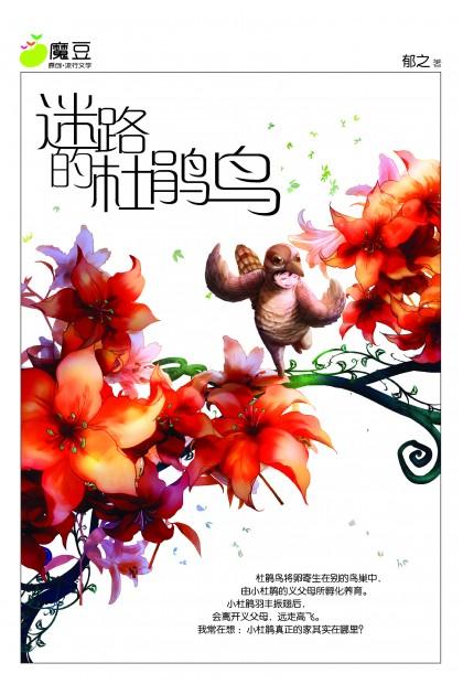魔豆流行文学 15:迷路的杜鹃鸟