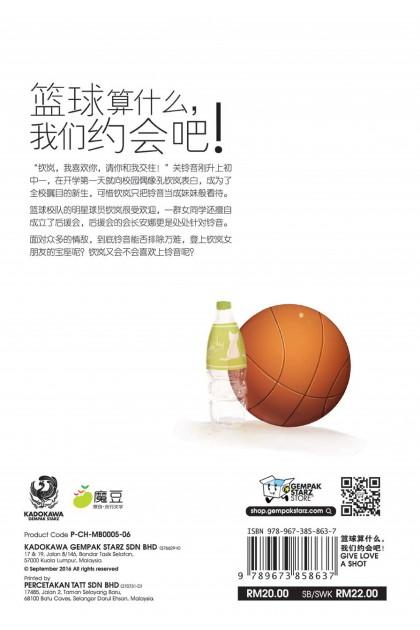 魔豆棉花糖 06:篮球算什么,我们约会吧!