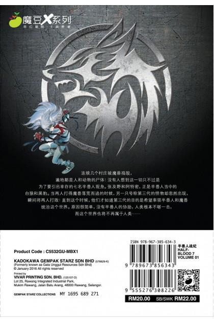 魔豆X系列 半兽人战纪 01:白狼的觉醒