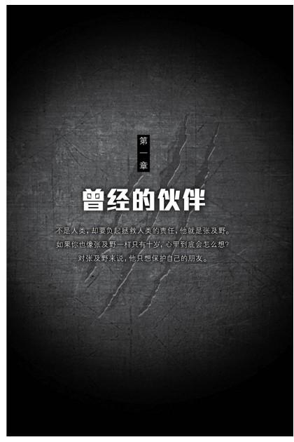 魔豆X系列 半兽人战纪 02:孤僻的黄雕