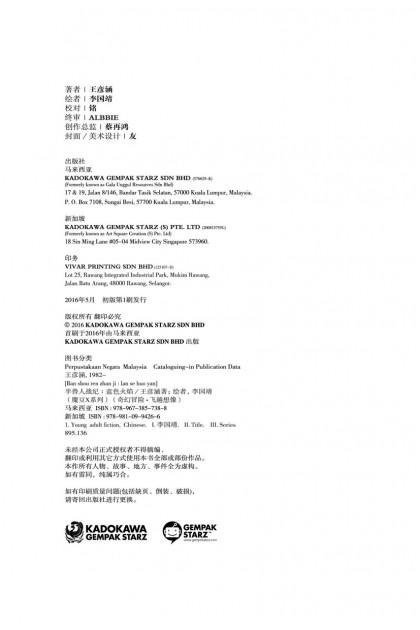 魔豆X系列 半兽人战纪 03:蓝色火焰
