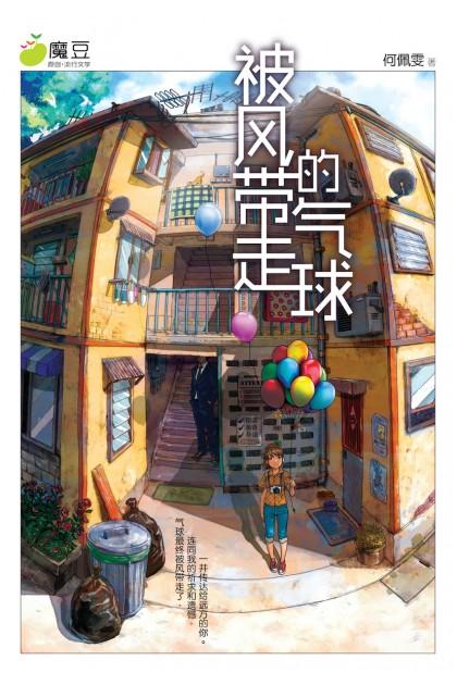 魔豆流行文学 22:被风带走的气球