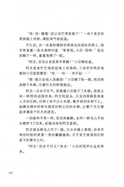 魔豆X系列 半兽人战纪 04:巨鹿潭神话