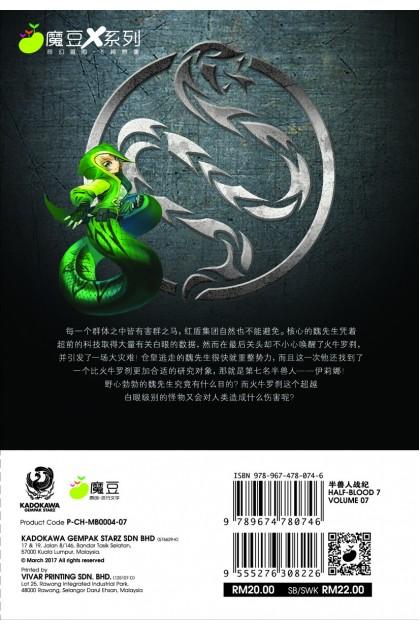 魔豆X系列 半兽人战纪 07:燎原烈火