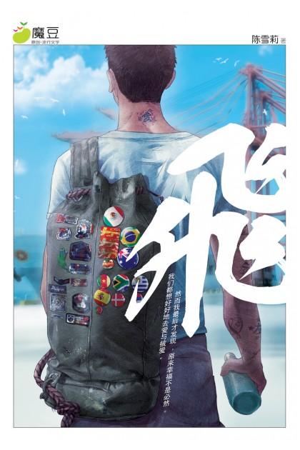 魔豆流行文学 28:飞