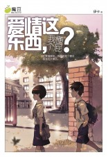 魔豆流行文学 29:爱情这东西,我懂个屁?