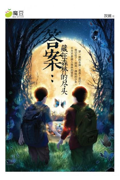 魔豆流行文学 32:答案:藏在森林的尽头