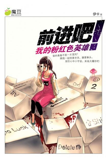 魔豆流行文学 33:前进吧!我的粉红色英雄!