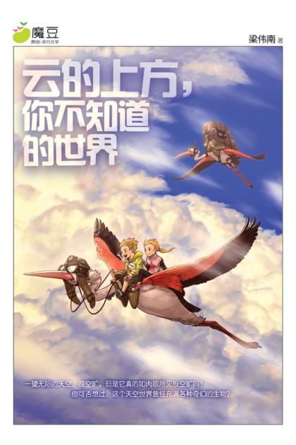 魔豆流行文学 34:云的上方,你不知道的世界