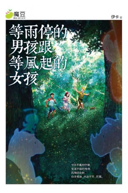 魔豆流行文学 39:等雨停的男孩跟等风起的女孩