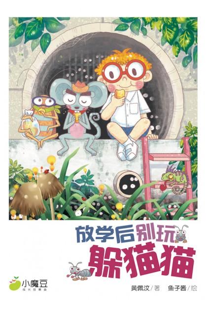 小魔豆 04:放学后别玩躲猫猫