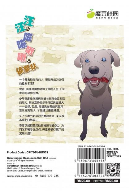 魔豆校园 01:汪汪、喵喵、啾啾侦察队